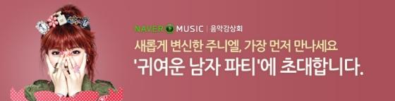 JUNIEL Naver Banner